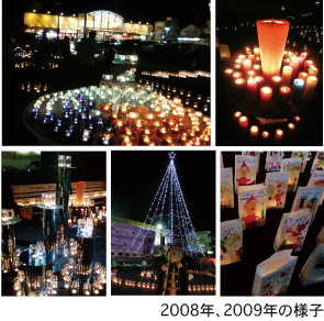 2008年、2009年の様子