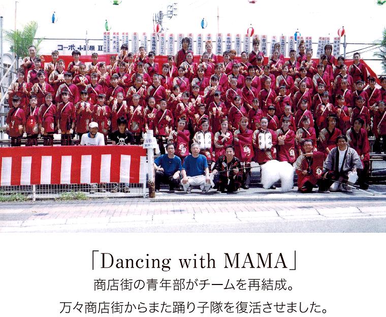 「Dancing with MAMA」商店街の青年部がチームを再結成。 万々商店街からまた踊り子隊を復活させました。
