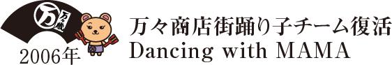 万々商店街踊り子チーム復活 Dancing with MAMA